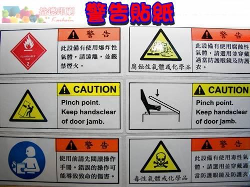 工安標示貼紙  - 愛淘生活